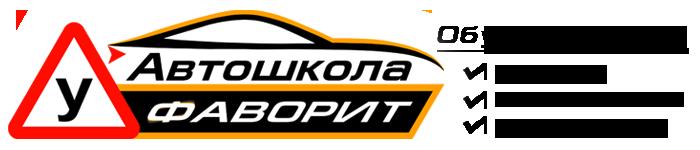 Автошкола Фаворит: Одесса
