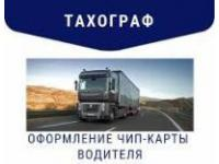 Тахограф: Чип-карта водителя